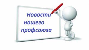 ПРОФСОЮЗНЫЙ КОМИТЕТ ООО «КАМАЗ-ЭНЕРГО» ПОДВЕЛ ИТОГИ